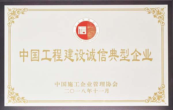 manbetx官网网扯连续三年荣获中国工程建设诚信典型企业
